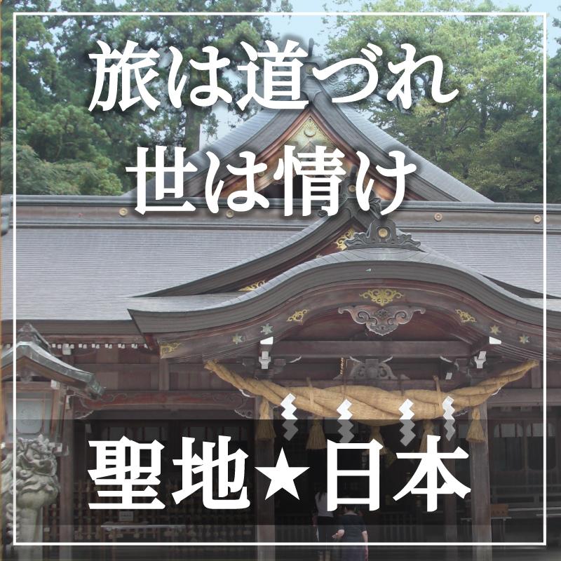 旅は聖地日本